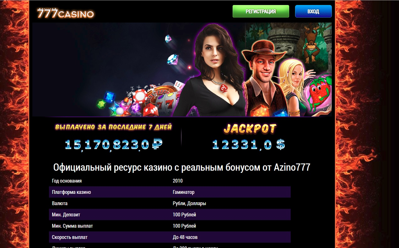 Система online casino california