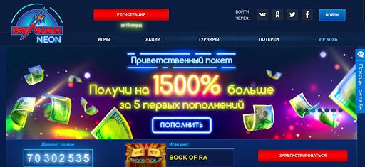 бонус код казино Вулкан