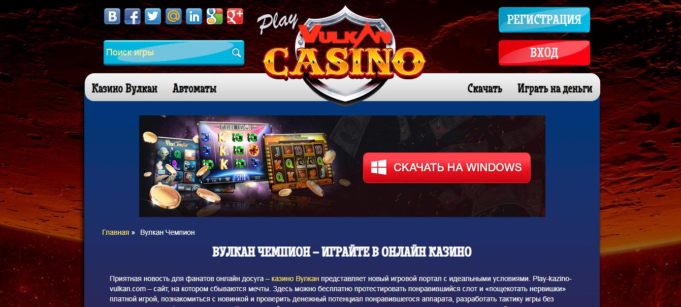 казино Вулкан Чемпион
